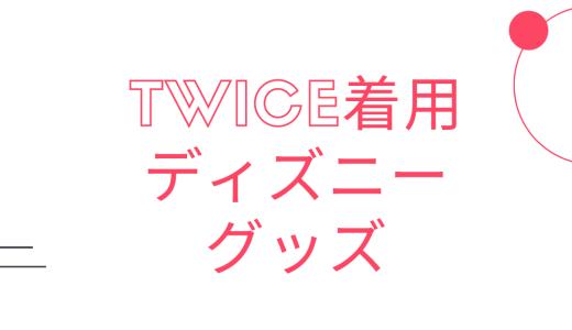 TWICEがディズニーシーで着用していたカチューシャや手袋(グッズ)まとめ