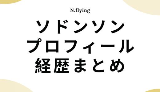 ソドンソン(N.flying新メンバー)のプロフィールは?経歴や身長も!