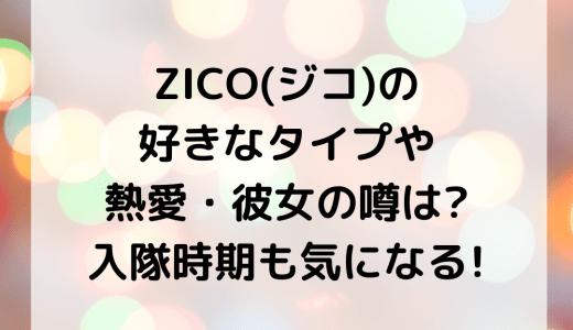 ZICO(ジコ)の好きなタイプや熱愛・彼女の噂は?入隊時期も気になる!
