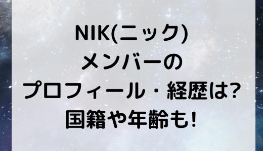 NIK(ニック)メンバーのプロフィール・経歴は?国籍や年齢も!