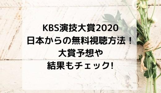 KBS演技大賞2020|日本からの無料視聴方法!大賞予想や結果もチェック!