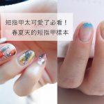♥ 短指甲太可愛了必看!春夏天的短指甲樣本