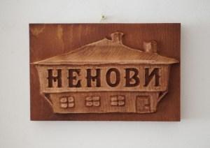 дървена табелка семейство