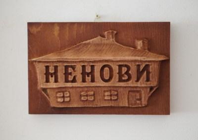 Дървени табели