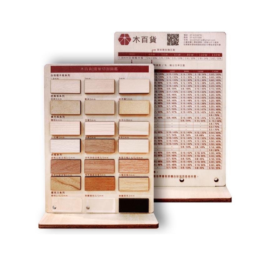 雷切樣品實體型錄 (含材料樣品與功率示例)   木百貨