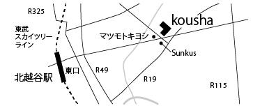 koushaへのアクセス