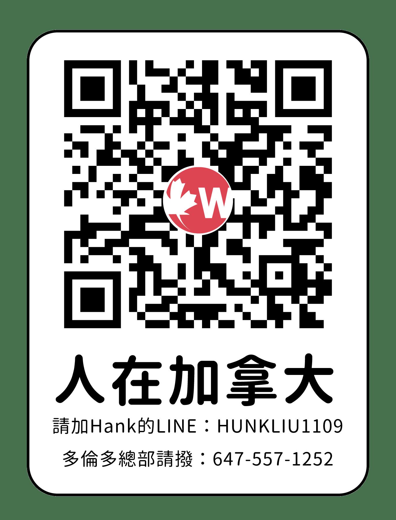 WOORI-加拿大聯絡方法-QR-code-HANK
