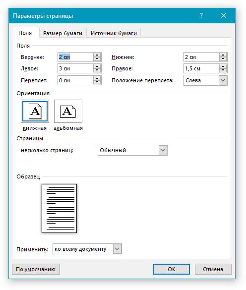 Πώς να κάνετε μορφή A5 στο Word
