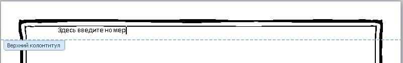 как сделать нумерацию страниц в microsoft word 2007