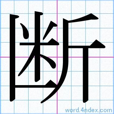 「斷」名前書き方 【漢字】 | かっこいい斷