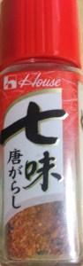 Jar of 7spicepowder