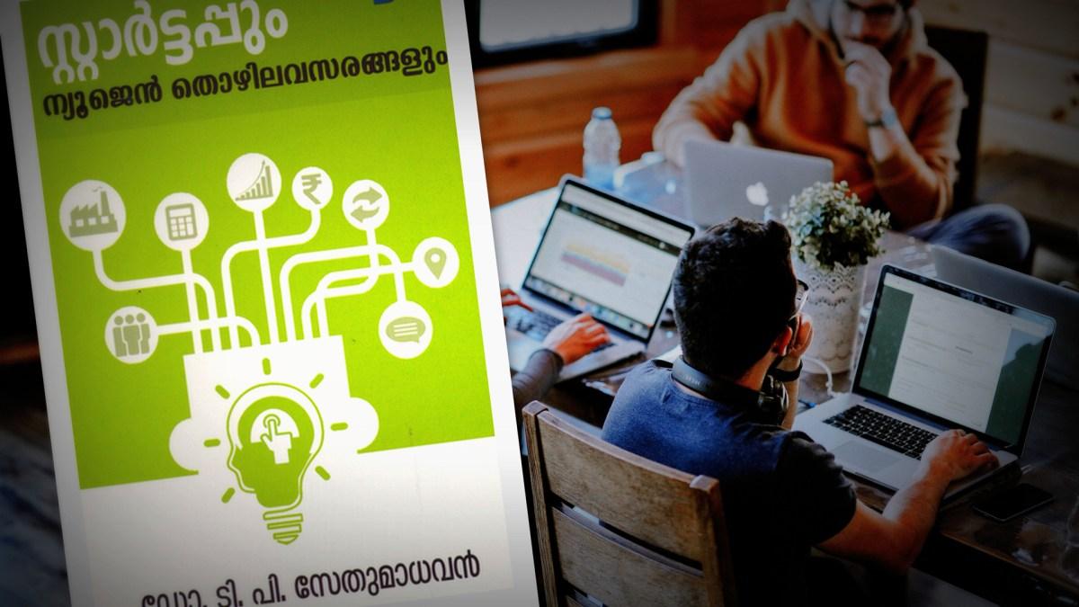 startup-newgen