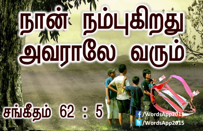 121 Tamil Christian Wallpapers By Andrews Singh Free Christian Resources