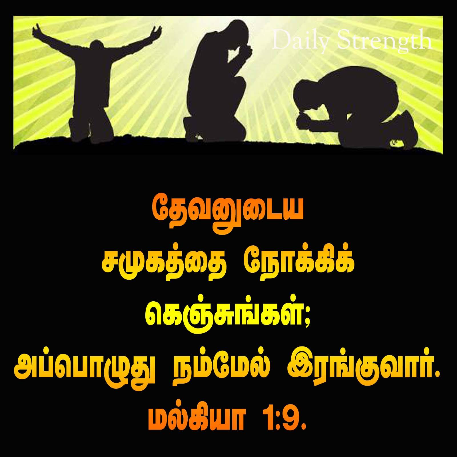 45 Tamil Christian Wallpapers By Daily Strength Free Christian Resources