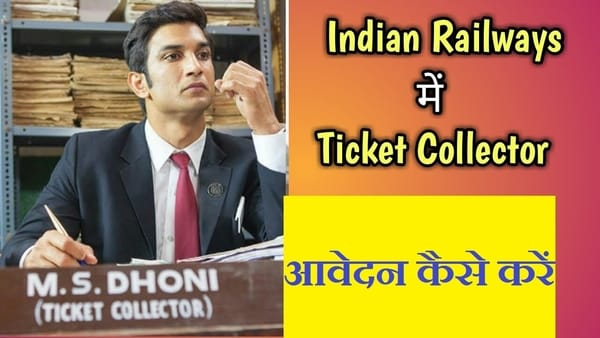 rrb ticket collect job