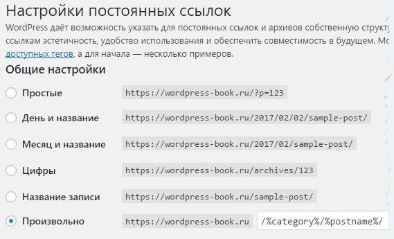 Настройки постоянных ссылок WordPress