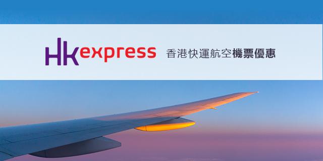 【香港快運HK Express】終於等到Mega Sale: 來回機票$88起!(訂票~8月4日)