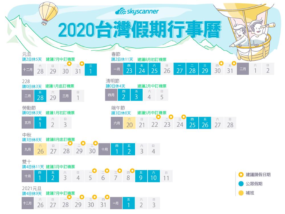 √下載! 2020 行事曆 - 百萬圖片素材免費下載