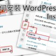 WordPress安裝外掛非常方便,只要在瀏覽器上進行操作就可以順利安裝大多數的外掛。
