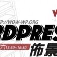 繼上次10月份的南部首 IN 會後緊接著在11月登場的主題是《WordPress 佈景型不型》...