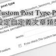 此外掛功能為用於自定義出新的文章內容型態的固定網址設定。