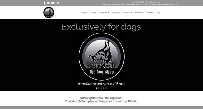 The Dog shop - Εξειδικευμένο κατάστημα αποκλειστικά για σκύλους.