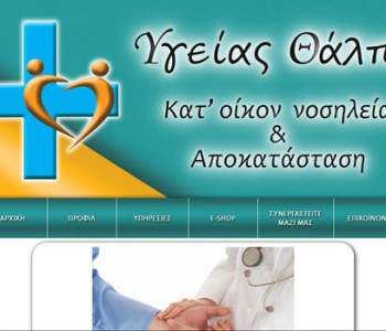 Ygeias Thalpi - Rehabilitation and Physiotherapy