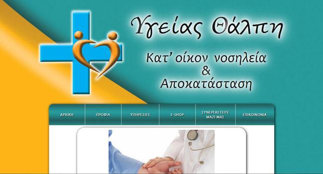 Ygeias Thalpi - Rehabilitation and Physiotherapy