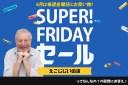 6月限定大イベント!SUPER FRIDAYセールとは?!【Yahooショッピング】