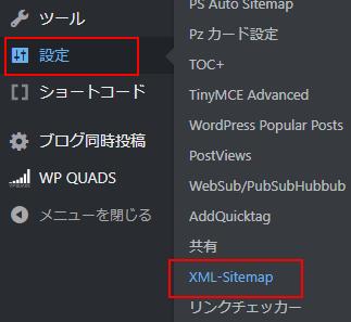 ダッシュボード → 設定 → XML Sitemap をクリック