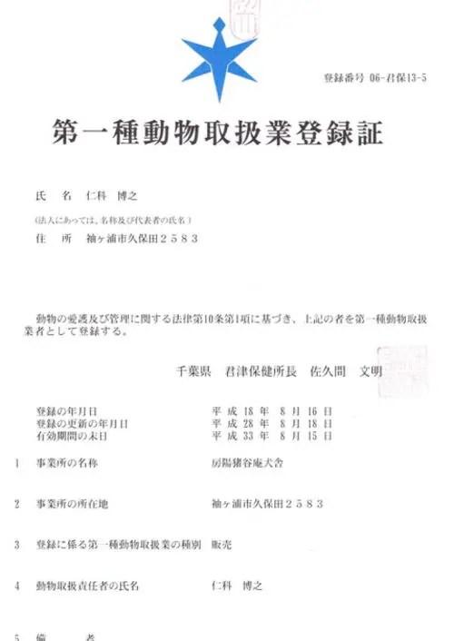 第一種動物取扱業登録書