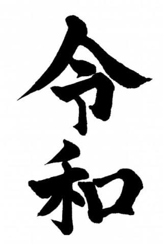 令和の毛筆書体