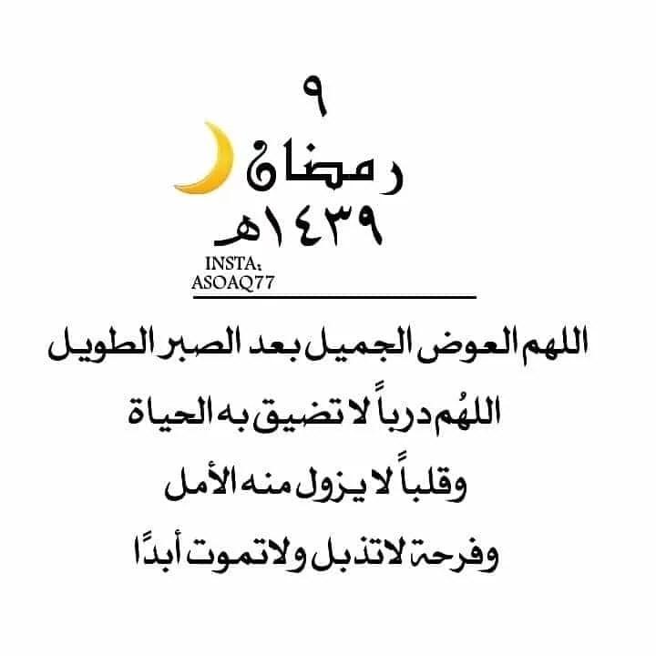 رمزيات 9 رمضان انستقرام , صور رمزيات اليوم التاسع من رمضان