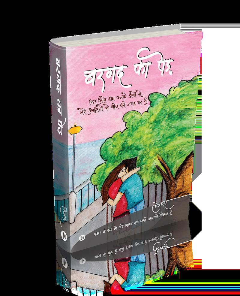 Bargad Ka Ped_3D Cover copy