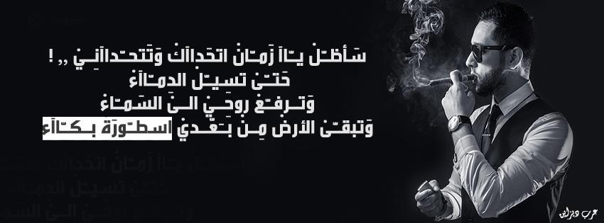 صور غلاف للفيس بوك اجمل الرمزيات الخاصه بغلاف الفيس احلا