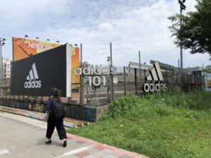 adidas101、台湾、台北、バスケ