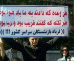 Iran: Joint statement of bus workers, sugarecane workers & the alliance of the retired on the minimum wage in 1397 (2018)*