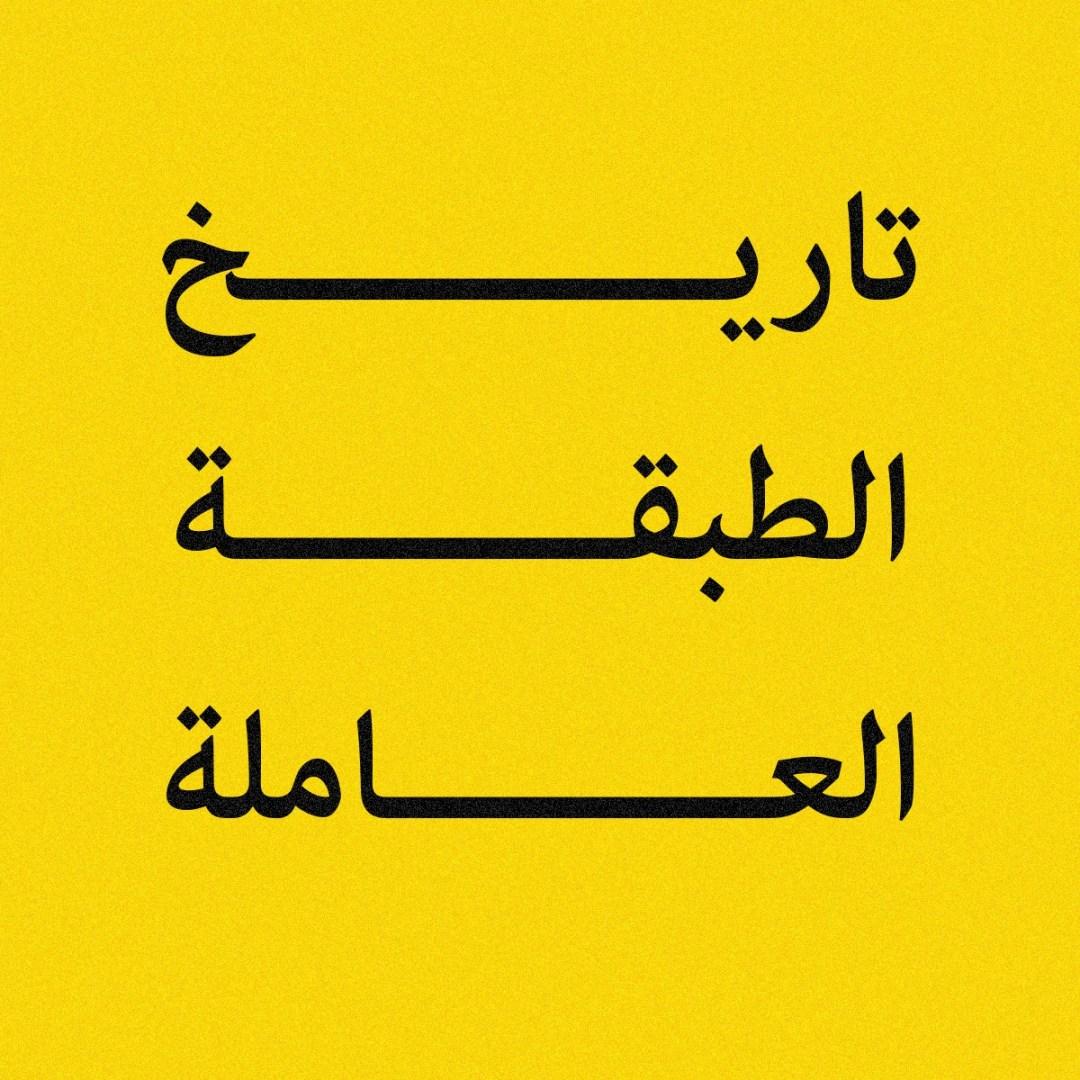 WCH Arabic logo.jpg