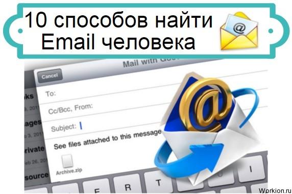 Vind e-mail man