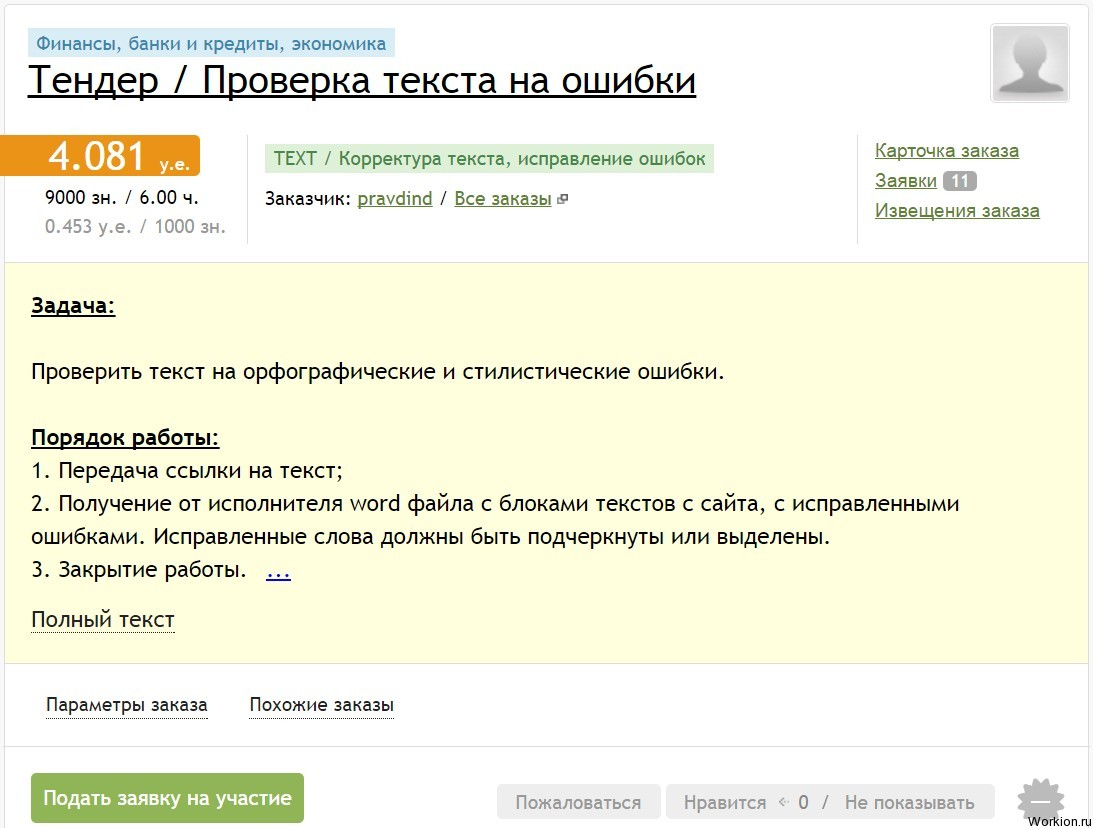 Удаленная работа корректором симферополь фрилансеру визу в болгарию