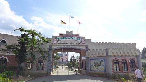 宮古島 うえのドイツ文化村