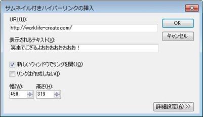 ウェブをサムネイルで表示するプラグイン