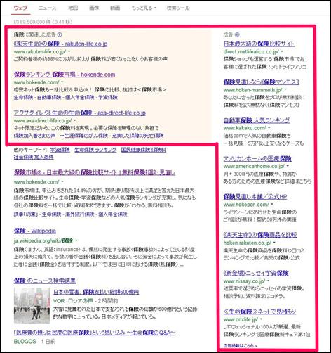 保険Google AdSenseで調べる