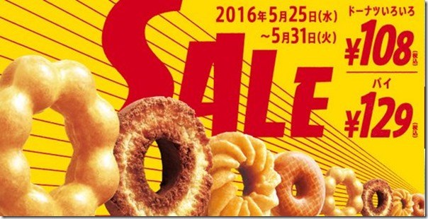 ミスド100円セール最新情報 種類とカレンダー2016年5月25日~31日