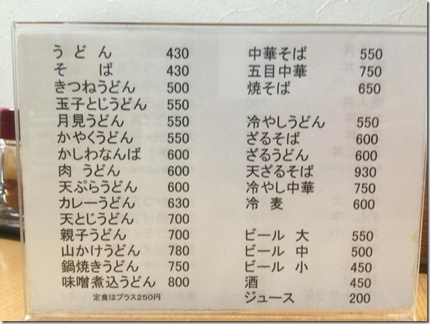 oomoriya-bunten-menu2