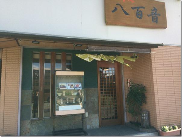 yaooto-katsudon3