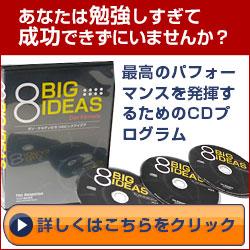 bigideas250_250