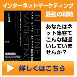 インターネットマーケティング最強の戦略(著者:小川忠洋)