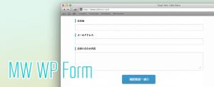WordPress(ワードプレス)の固定ページで問い合わせページを作る方法