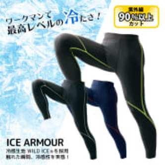 ICE ARMOUR (アイス アーマー) フルレギンス